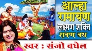Sampurn Aalha !! Ramayan Laxman Shakti Ravan Vad !! Musical Aalha !! Sanjo Baghel !! Ambey Bhakti