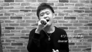 応援してくれてる方から、この曲yuichiさんが歌ったらどんなカバーにな...