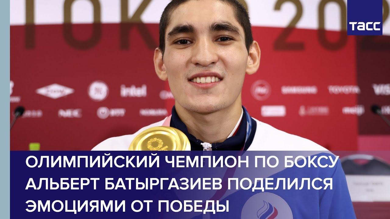 Олимпийский чемпион по боксу Альберт Батыргазиев поделился эмоциями от победы