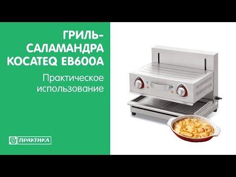 Гриль-саламандра Kocateq EB600A | Практическое использование