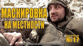 Маскировка на местности -  Уроки выживания - Сoncealment  - Survival training (english subtitles)