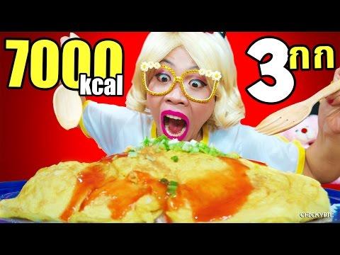 กินจุ กินโชว์ | กิน ข้าว ไข่เจียว จาน ใหญ่ ยักษ์ กับ กิมจิ I  ชิคกี้พาย คนกินจุ