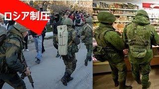 【クリミア】 ロシア制圧のクリミア半島!「ロシア兵と肩を並べるクリミア住民」 対 「タタール人」