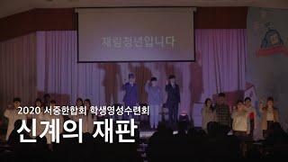 [청소년 극단 틈] 신계의 재판 - 2020 서중한합회…