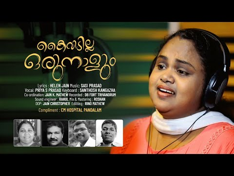 Pukazhuvaan Onnumillappa |പുകഴുവാൻ ഒന്നുമില്ലപ്പാ |New Malayalam Song |Priya Prasad |Top Tunes ♪ ©