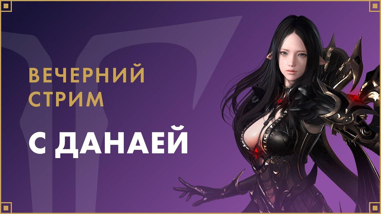 Вечерний стрим с Данаей | LOST ARK Россия