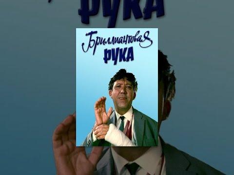 Любимые комедии и фильмы СССР