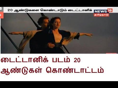 The Titanic film is 20 years celebration