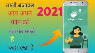 Clap to find my phone   tali bajakar aap apne phone ko khoje clap to find screenshot 2