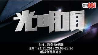 陶傑:地區騷以後搵黃耀明、何韻詩【光明頂25.11.2019(上)】