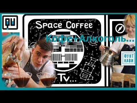 Кофейный бранч/миксология кофе и алкоголь/ коктейль на основе cold brew/ Squeeser/ Фунт Кави
