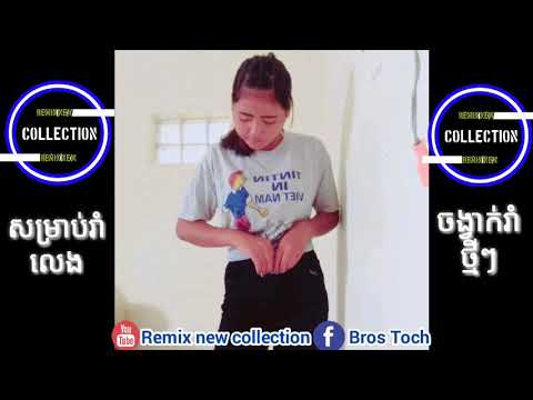 Remix Song(ភ្លេងការ) javhihi and MrTheara All The Mix New Break Melody