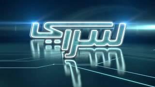 "Hot Spot Daily- "" Sray Opening Title "" AlMajlisTV"