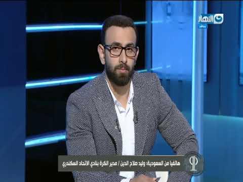 نمبر وان| وليد صلاح الدين: الهلال السعودي هو أقوى فريق في البطولة العربية والقرعة ظلمتنا