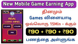 Play Game Earn Daily Free Paytm Cash || Get Every 15Min ₹90 || Explain in Tamil