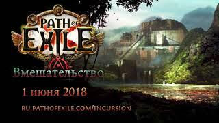 Path of Exile — трейлер лиги «Вмешательство»
