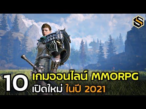 10 เกมออนไลน์ MMORPG เปิดใหม่ ในปี 2021