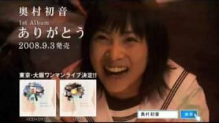 奥村初音 1st AL『ありがとう』60秒CM