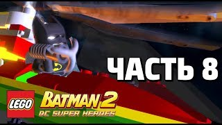 LEGO Batman 2: DC Super Heroes Прохождение - Часть 8 - НА МЕТРОПОЛИС