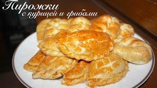 Пирожки с курицей и грибами/ Быстрые рецепты/ Готовлю с любовью