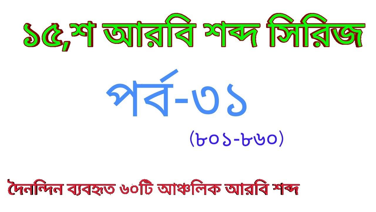 1.5k arabic word series | EP-31 | arabic vocabulary | Arabic to Bangla Word meaning |