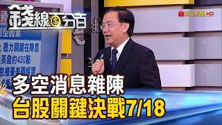 【錢線百分百】《多空消息雜陳 台股多空關鍵決戰7/18?!》20190716-3