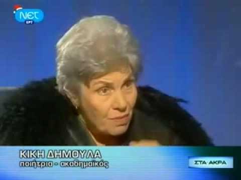 KIKI DIMOULA/ΚΙΚΗ ΔΗΜΟΥΣΤΑ-ΣΤΑ ΑΚΡΑ /ΠΡΟΔΟΣΙΑ