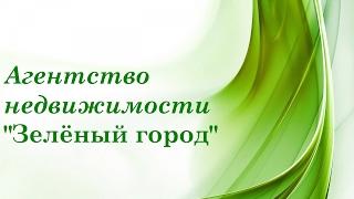 Агентство недвижимости Калининград | Зелёный город(Продавайте и покупайте вместе с агентством недвижимости