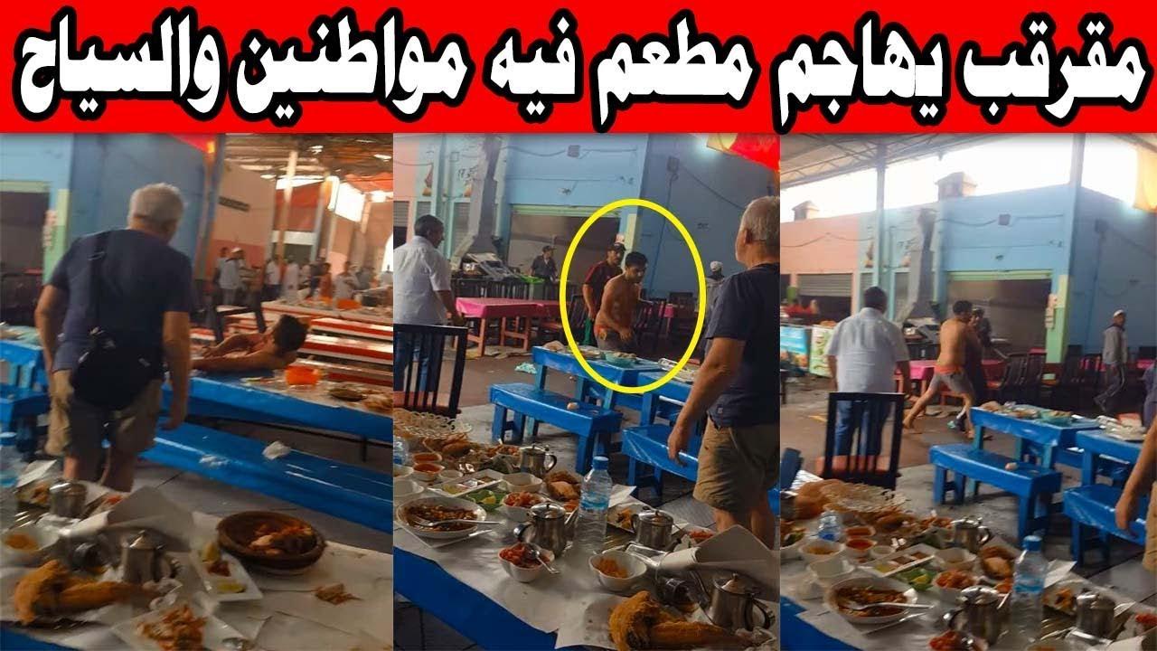 شخص يهاجم مطعم فيه مواطنين و سياح