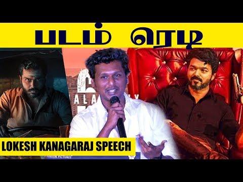Thalapathy 64 Director Lokesh Kanagaraj's Speech in Kaithi Trailer Launch | Karthi | Kalakkal cinema