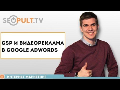 GSP и видеореклама в Google Adwords / Google Adwords. Продвинутый уровень. Часть 2