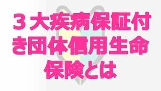 住宅ローン3大疾病保証付き団体信用生命保険とは?【専門用語解説】