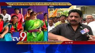 BJP Maha Dharna : TDP hits back - TV9