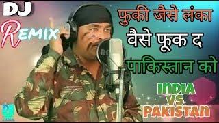 FOONK DO PAKISTAN KO    SUPER HITT   DESH BHAKTI SONG    DJ SONG