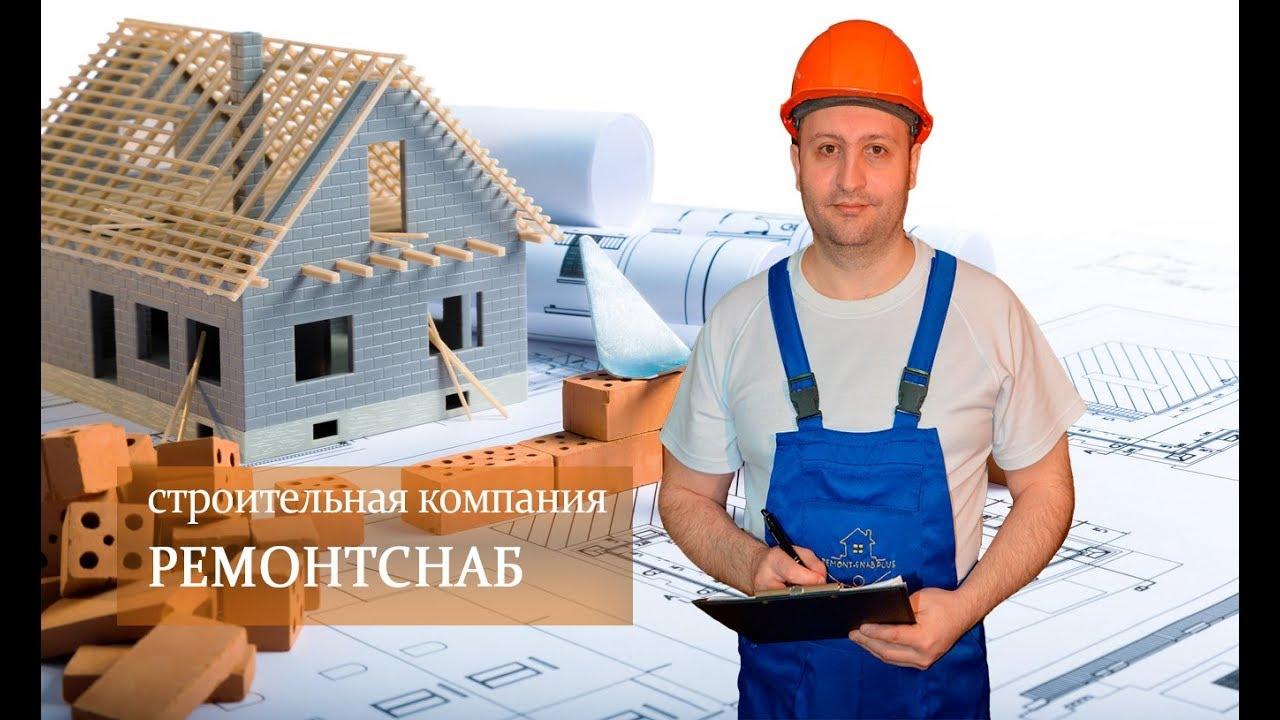 Ремонт квартир и домов от профессионалов РемонтСнаб