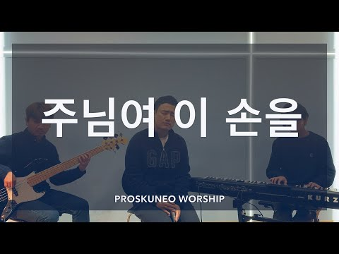 Proskuneo – 주님여 이 손을 (Precious Lord, Take My Hand)