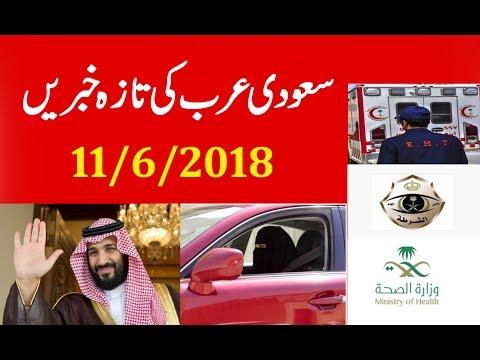 Saudi Arabia latest News - 11 June 2018 Saudi arab ki Taza Khabrein thumbnail