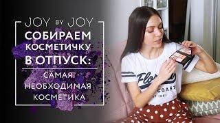 СОБИРАЕМ КОСМЕТИЧКУ В ОТПУСК / САМАЯ НЕОБХОДИМАЯ КОСМЕТИКА