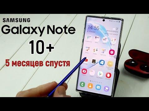 Galaxy Note 10 Plus: 5 месяцев спустя!