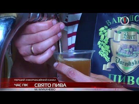 У Мукачево на «Варишське пиво» приїхали із-за кордону
