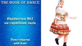 Урок народного танца - Верёвочка №2(на середине зала)