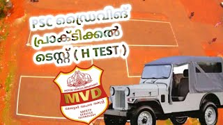 psc driving h test