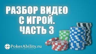 Покер обучение | Разбор видео с игрой. Часть 3