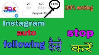 How to stop Instagram auto following ।। auto following kese band kare