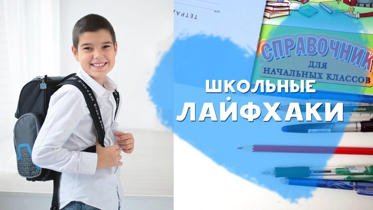 Школьные лайфхаки [Любящие мамы]