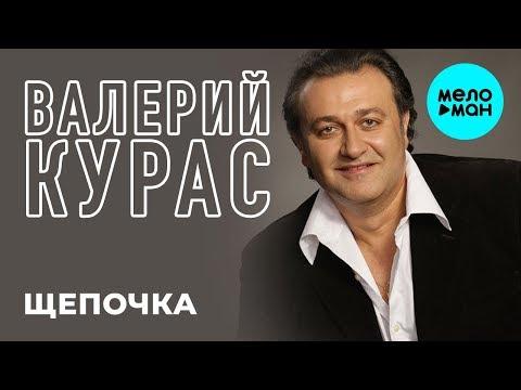 Валерий Курас - Щепочка Single