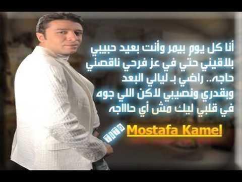 589ee31f8 اغنيه كلمات الشاعر العبقري مصطفي كامل لحن الفقير لله فارس فهمي عبد الحميد
