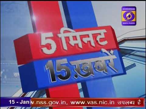 15 JAN 2019 । 5 मिनट 15 खबरें । DD NEWS MP