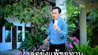 เงินใช่ไหม (Ngern Chai Mai) สุวัจชัย- Suwatchai