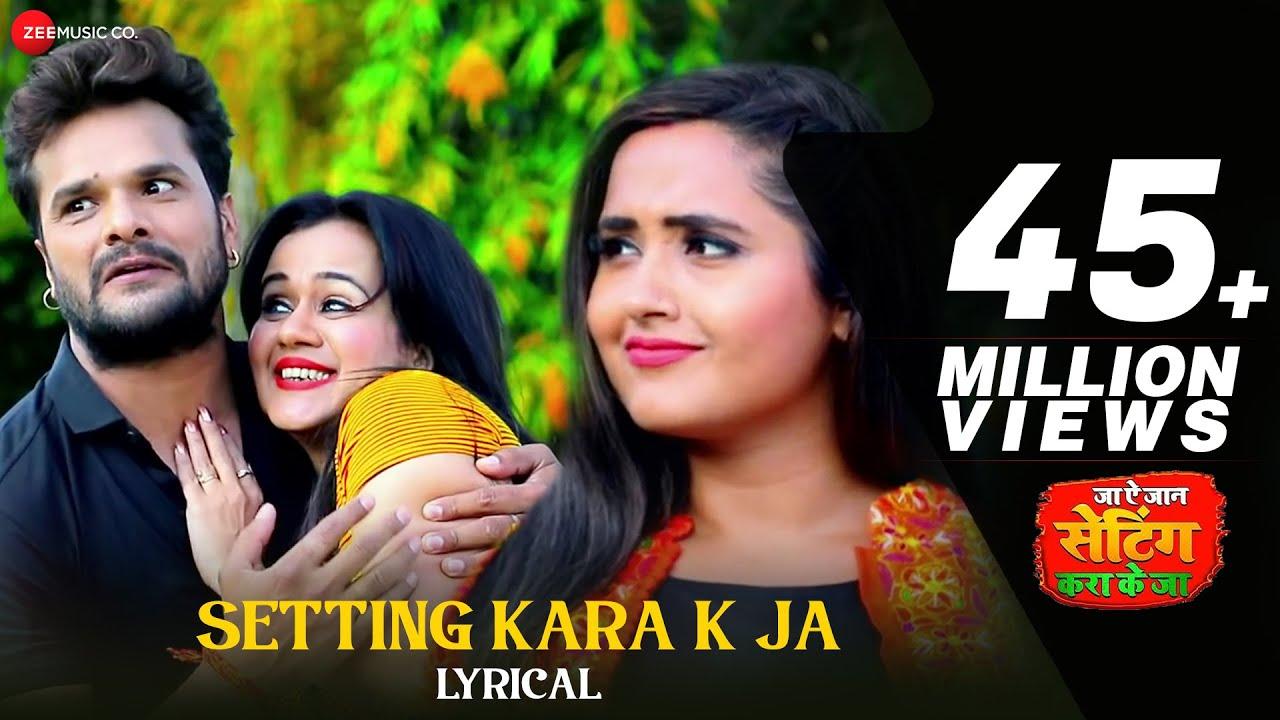 Download सेटिंग करा के जा Setting Kara K Ja - Lyrical   #Khesari Lal Yadav   Khusboo Tiwari   Kajal Raghwani